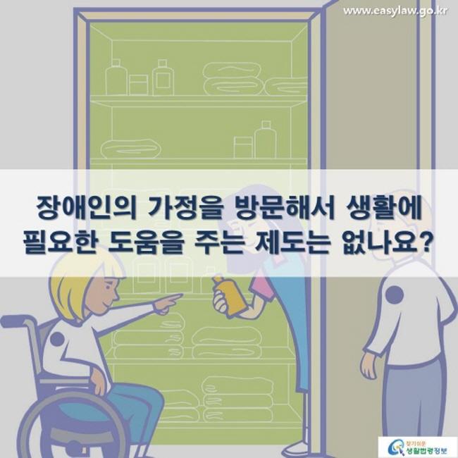 장애인의 가정을 방문해서 생활에 필요한 도움을 주는 제도는 없나요?